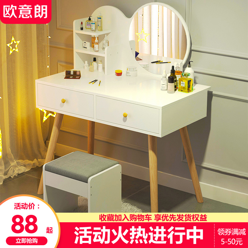 Dressing table dressing table bedroom modern minimalist storage cabinets one table table small Nordic net red ins wind table