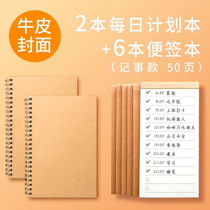 2 Copies / Yellow / Half A Year / 100g Thick + 6 Copies / Note Pad