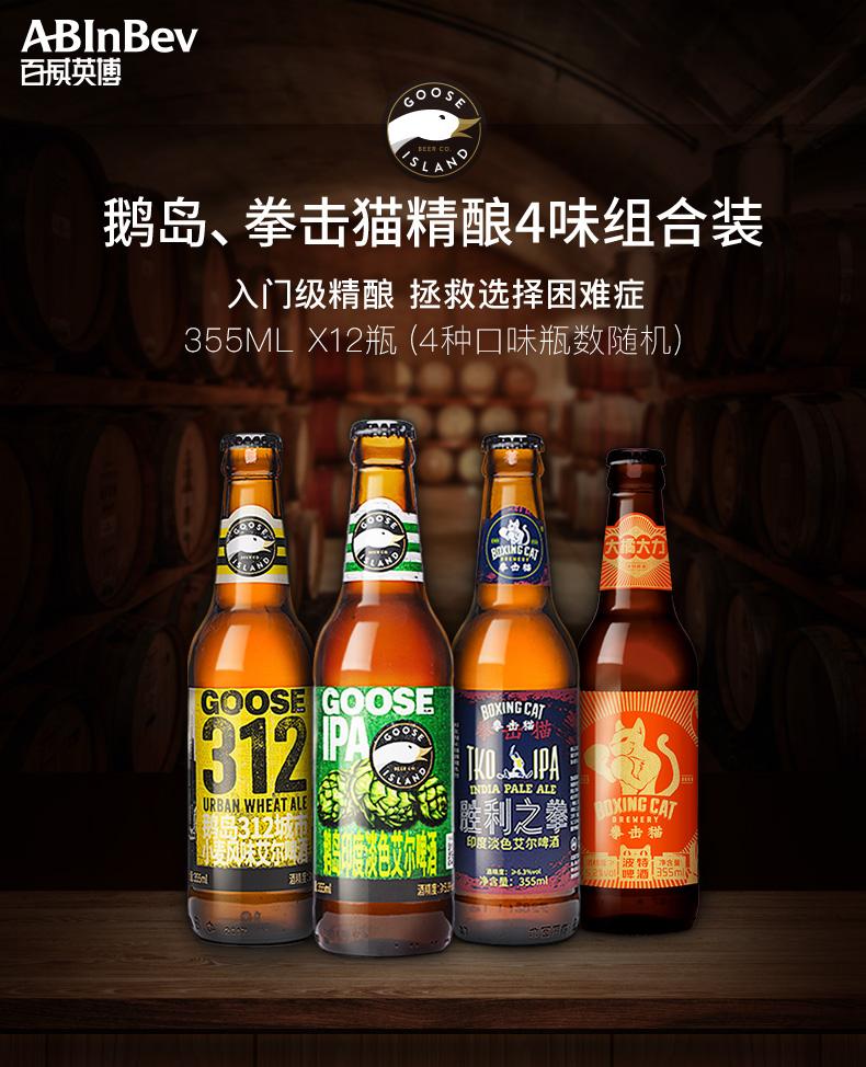 百威英博 精酿啤酒组合 355ml*12瓶 整箱 天猫优惠券折后¥99包邮(¥129-30)