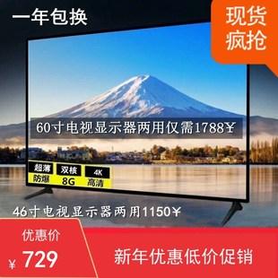 55寸4K液晶电视75寸50 70 65 46 60寸显示器wifi高清网络平板防爆