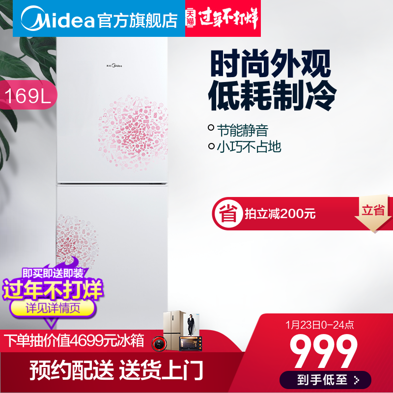 Midea/BCD-169CM (E) Double door refrigerator small two-door household refrigerator for mother and child children