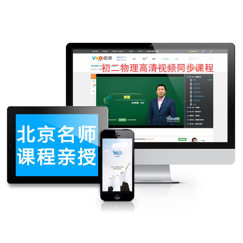【在线教育】北京名师初中屋里辅导课件