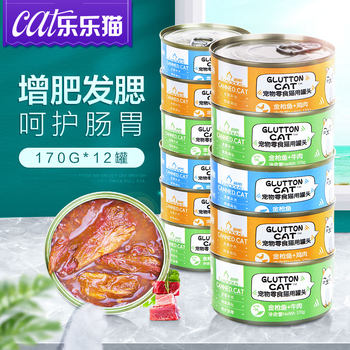 Cat canned Ruth red meat adult kitten nutrition fattening staple food canned wet food package 170g * 12 cans cat snacks