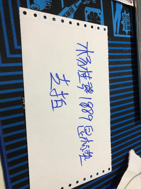 杨桂琴1989 鼠标垫  朋友专拍