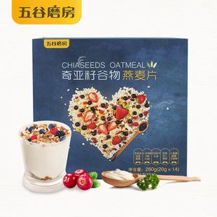 【五谷磨房】奇亚籽谷物燕麦片280g