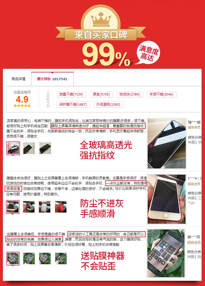 苹果7钢化膜iphone11pro/XsMax手机iPhoneX全屏11覆盖8贴膜7p抗蓝光8plus全包边XR/11promax防摔保护膜X XS商品详情图