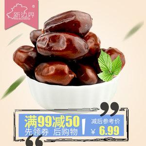 满减【新边界黑椰枣250g】 零食干果黑椰枣蜜枣大枣子