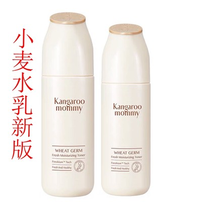 Kangaroo mother pregnant women skin care products two-piece set moisturizing and moisturizing wheat germ natural set special pregnancy lotion