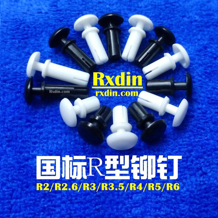 国标尼龙R型铆钉塑料铆钉