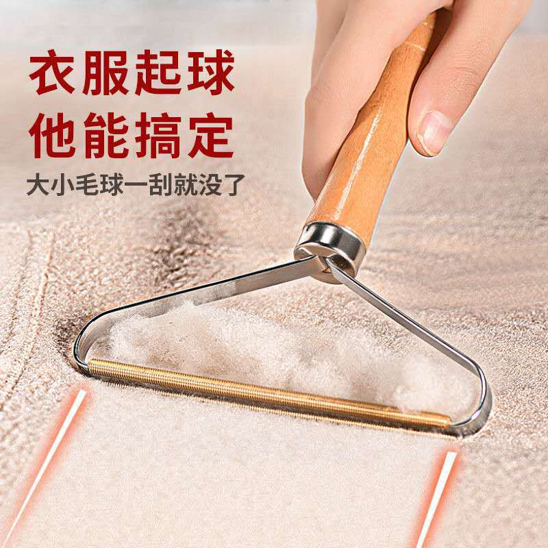 Dry cleaner coat scraper does not hurt clothing clothes shaved hair removal ball artifact manual hair trimmer home