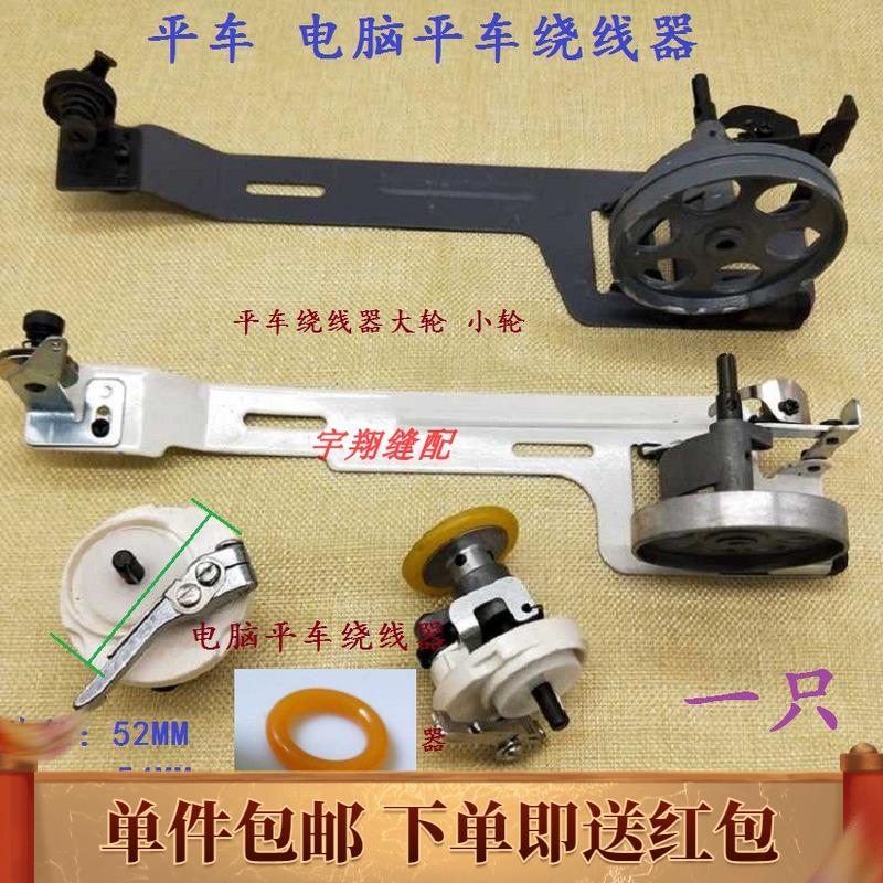 电脑平车绕线器 工业缝纫机配件打底线组件内置打线器 平车倒线器