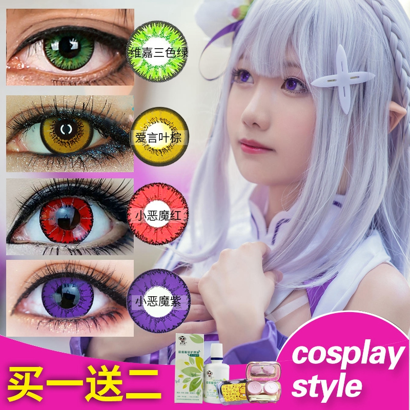 Naughty monkey red yellow love words leaf cosplay anime color large diameter beauty color contact lens 2 piece mx