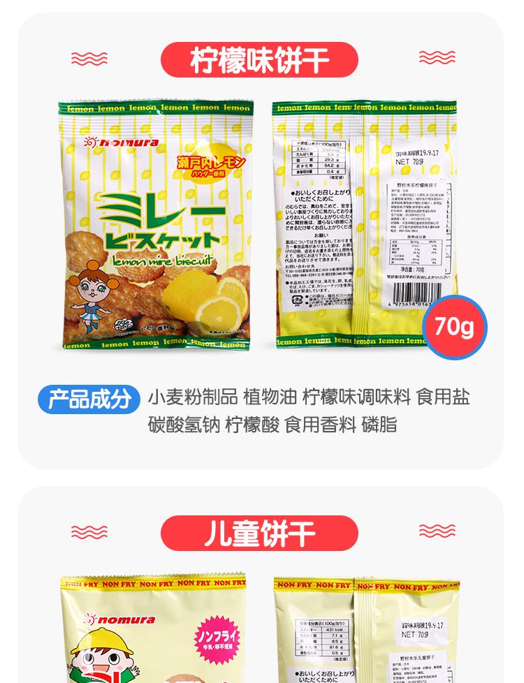 蔡文静同款推荐日本野村米乐饼干天日盐儿童小零食品网红小圆饼干详细照片