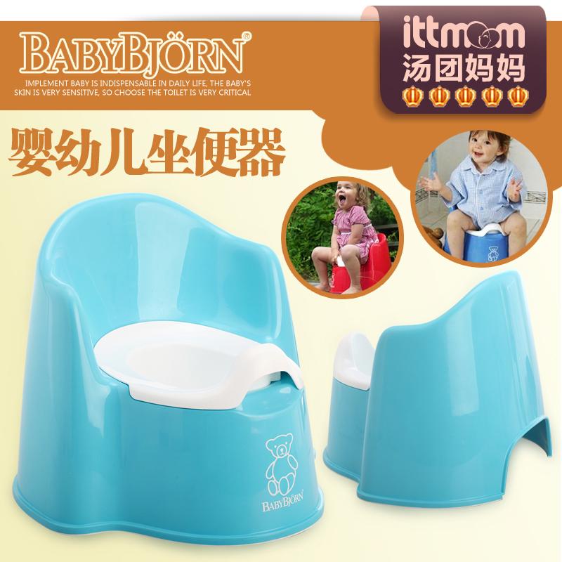 Sweden Baby Bjorn Infant Training Toilet Child Toilet High Backrest Chair  Baby Potty