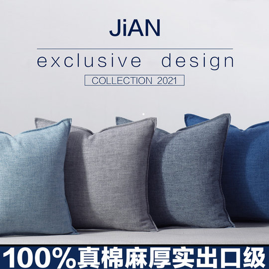 Thick large Nordic solid color cotton linen sofa hug pillow bed bed square pillow set living room minimalist contemporary style