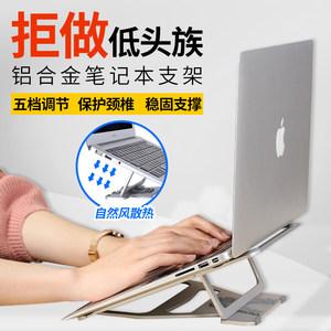 铝合金笔记本支架 电脑托架macbook pro桌面颈椎散热air折叠便携升降联想mac小米苹果电脑办公增高垫底座架子