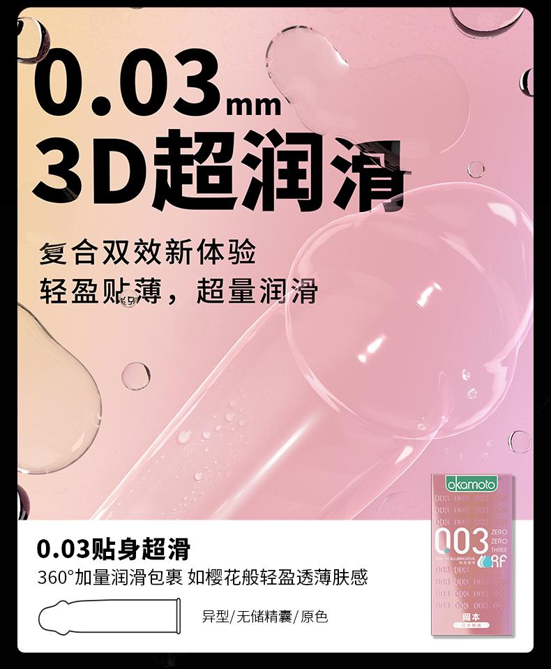 冈本 高端0.03贴身超滑 10片+润滑液18ml 组合装 图2