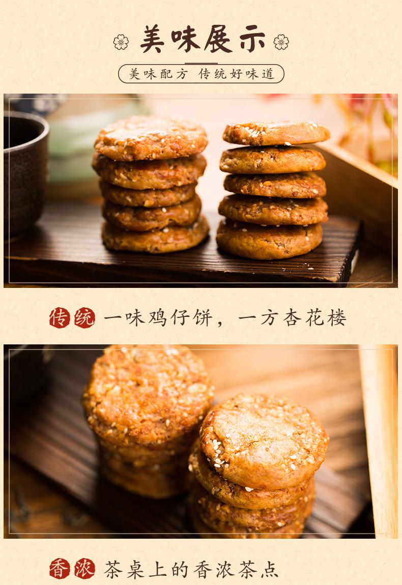 杏花楼中华老字号 鸡仔饼250g糕点传统点心散装袋装零食上海商品详情图