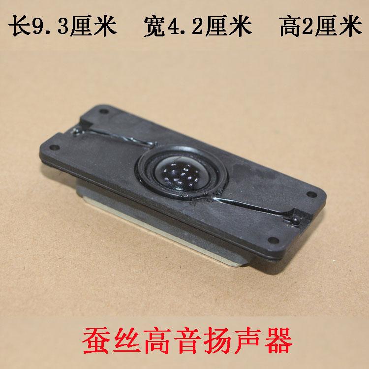 欧姆长方形高音高频喇叭长9.3cm3寸4寸扬声器8音箱10w瓦喇叭超薄