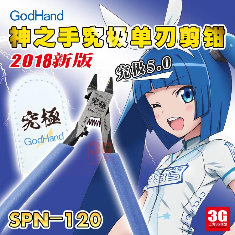 Бог рука модель ножницы spn-120 исследовать поляк бог рука тонкий ножницы плоскогубцы 5.0 2018 модель GodHand бесплатная доставка