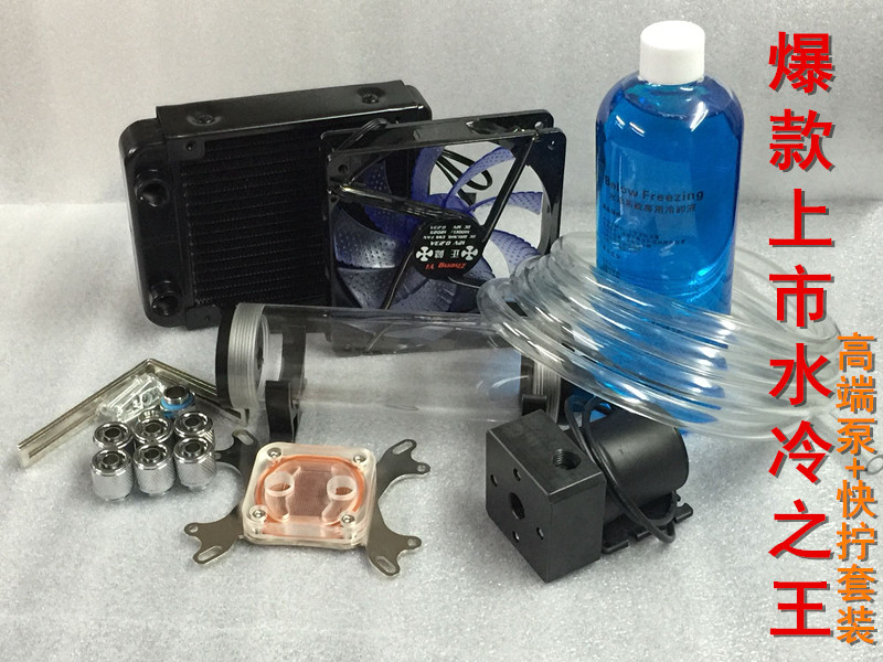 Computer water cooling set CPU graphics card water cooling system water  cooling jacket DIY water cooling jacket water cooling radiator water  discharge