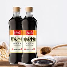 【2瓶装】好太太鲜味生抽酱油