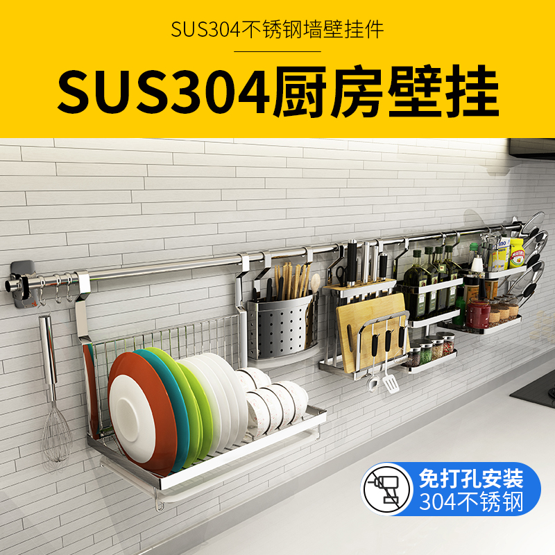 USD 65.04] Free drilling 304 stainless steel kitchen racks wall ...