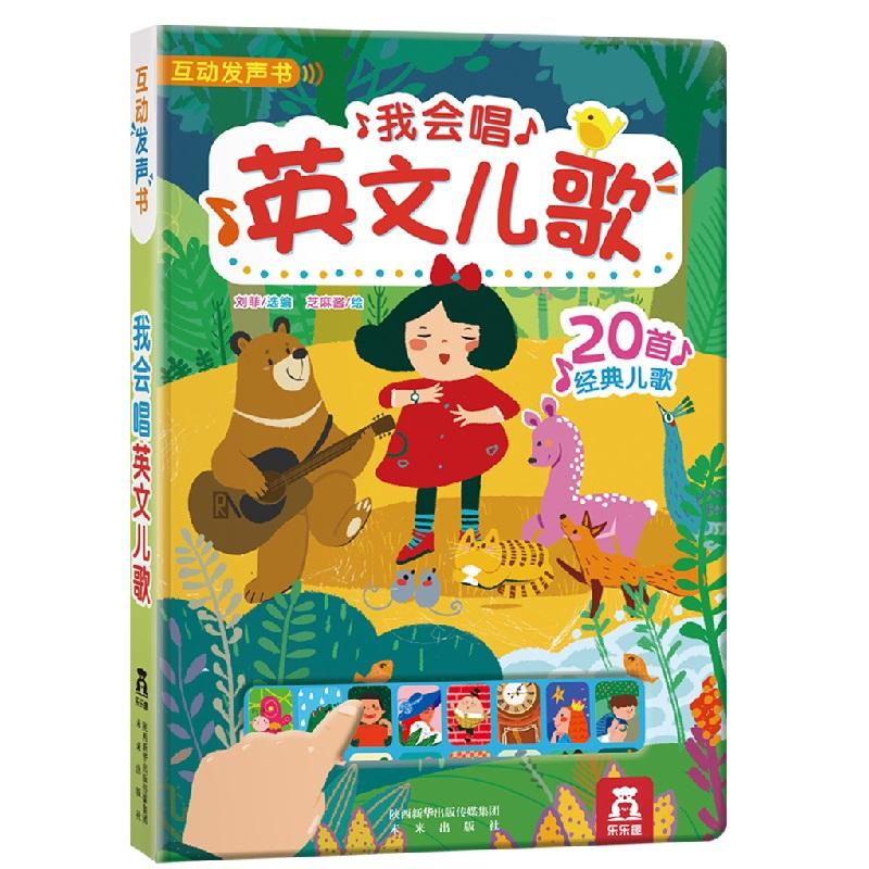 【乐乐趣旗舰店】我会唱英文儿歌幼儿早教发声书3-6岁儿童有声读物英语启蒙互动玩具经典童谣宝宝点读绘本会发声的2-4书籍一幼儿园44.0