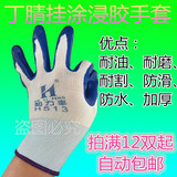 Free shipping nitrile hang-coated dipped blue protective labor protection gloves waterproof, wear-resistant, oil-resistant, cut-proof, non-slip site gloves