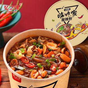 【6桶裝】重慶風味酸辣粉