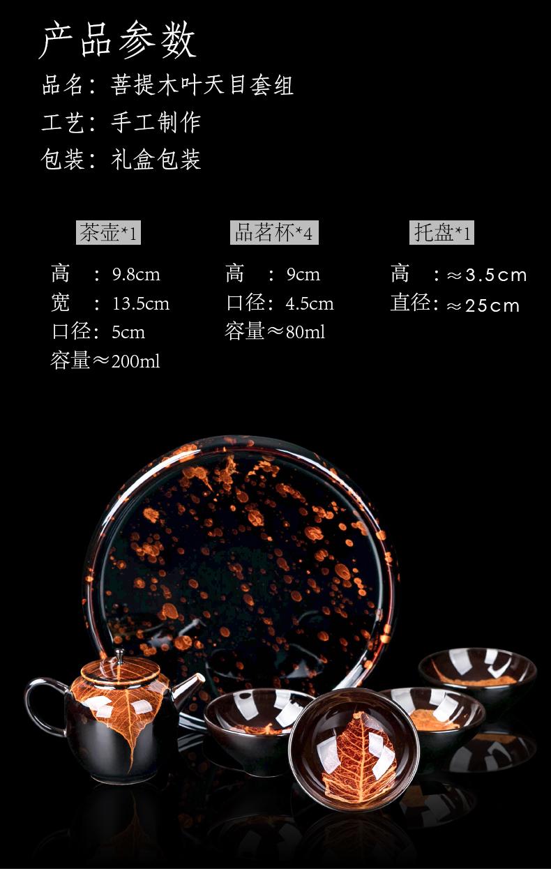 Kung fu tea set household jingdezhen ceramics building light konoha lamp cup konoha temmoku masters cup