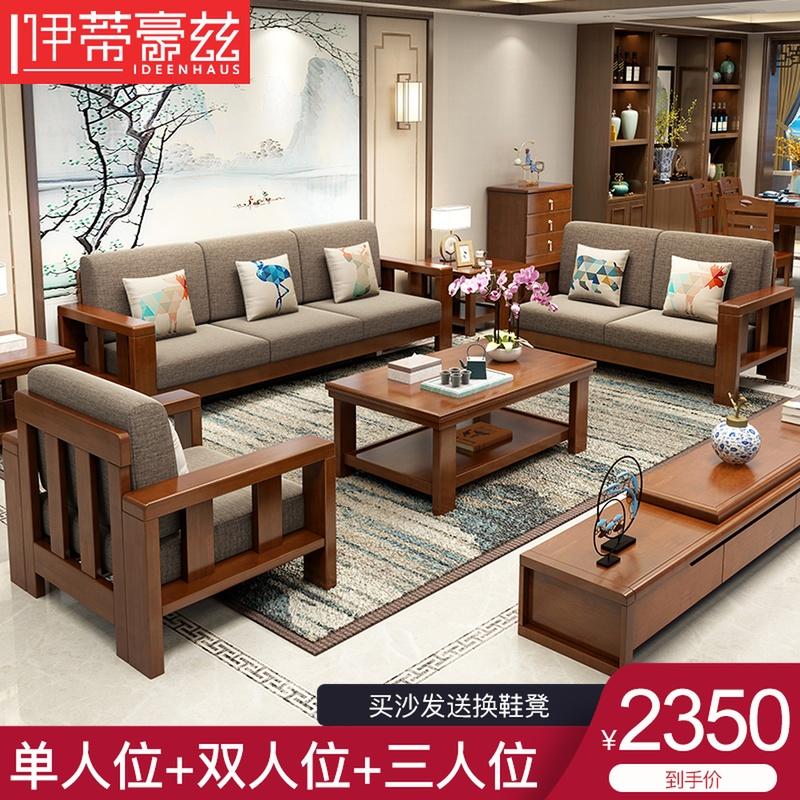 Гостиная современный простой новый китайский стиль дерево диван сочетание три человека небольшой квартира ткань диван мебель помощь