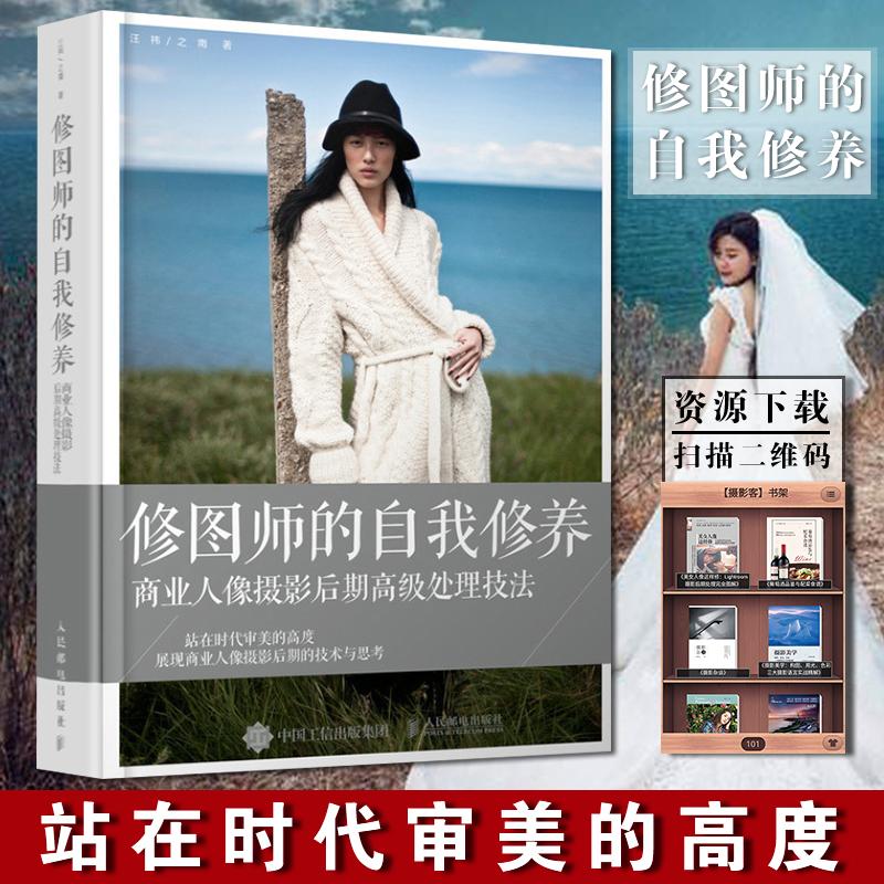 修图师的自我商业书籍人像摄影后期处理人像ps技法书场景精修全书合成教程渲染数码照片调色处理技巧大修养ps抠图环境技法