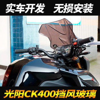 Gwangyang CK400K-Rider400 motorcycle front windshield windshield modified parts Shroud