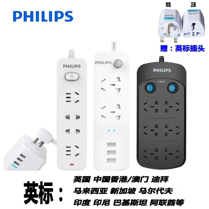 飞利浦插座USB英标插头转换器接线板插排中国香港新加坡英转英国