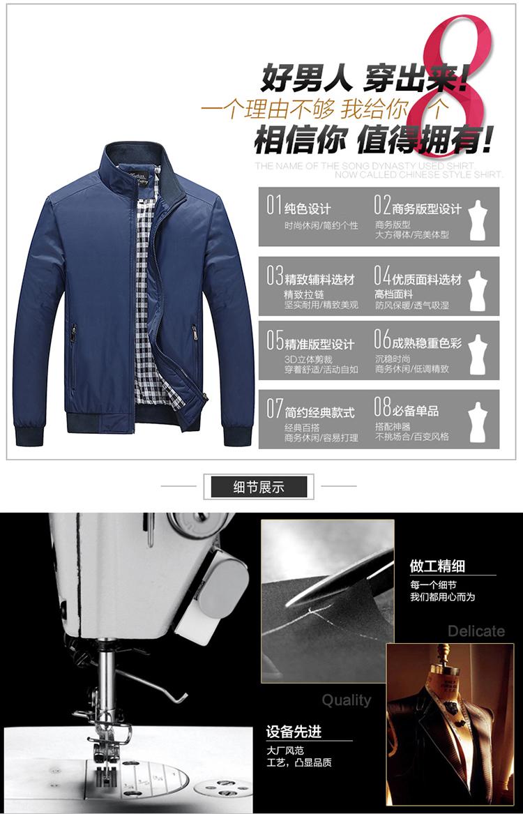 秋冬爆款 男士夹克衫中老年外套夹克男爸爸装大码B6601-P45
