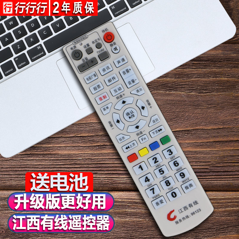 Line line remote control for Jiangxi cable 96123 digital TV set-top box  remote control chuangwei kangjia province network set-top boxes