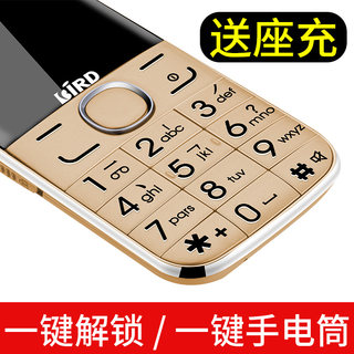 BIRD / Wave A520 Ultra Long Standby Mobile Elderly Mobile Phone Big Character Loud Telecom Edition Large Screen Genuine 4g Full Netcom Big Button Straight Women Nokia Senior Mobile Phone Student