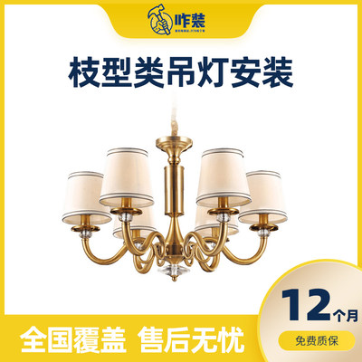 Nationwide installation service for home furnishings Nationwide door-to-door installation service for non-crystal chandelier lamps