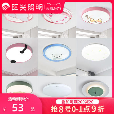 Sunlight led ceiling lamp children bedroom lamp personality creative cartoon princess room girl boy bedroom lamp
