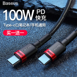 Baseus dual type-c data cable Android PD100W charging cable male to male c-to-c Xiaomi Apple macbook Huawei mate30 mobile phone matebook notebook universal extension