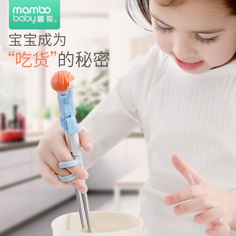 蔓葆幼儿宝宝学习儿童筷子吃饭不锈钢训练筷套装小孩练习餐具家用