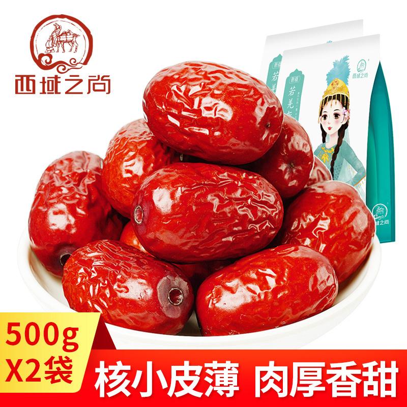 【西域之尚若羌灰枣1000g】新疆枣子红枣一等阿克苏灰枣特产