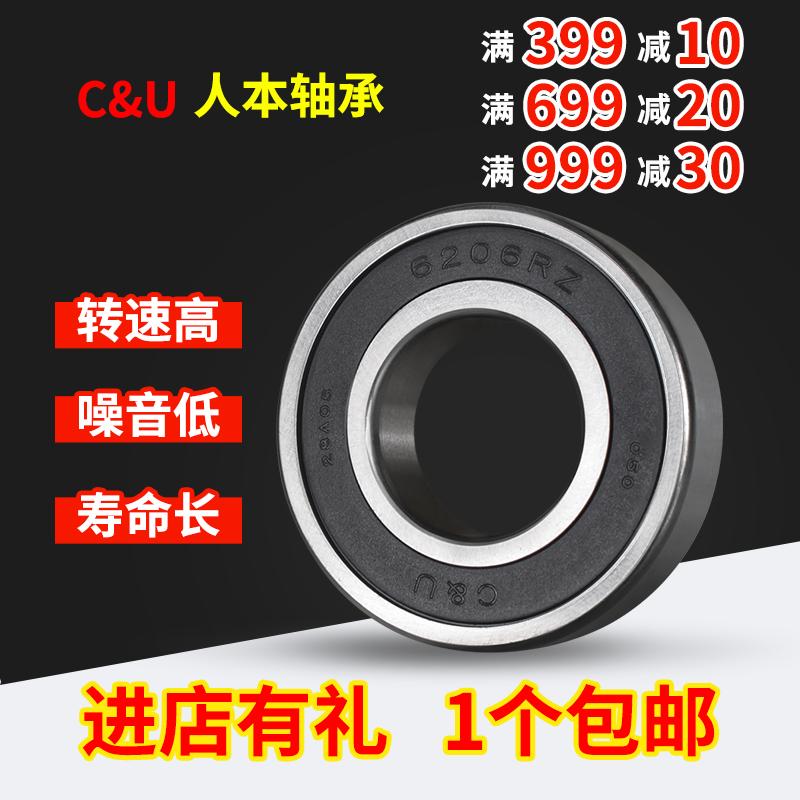 C&U轴承人本62006201620262036204620562066207Z1/Z2/Z3