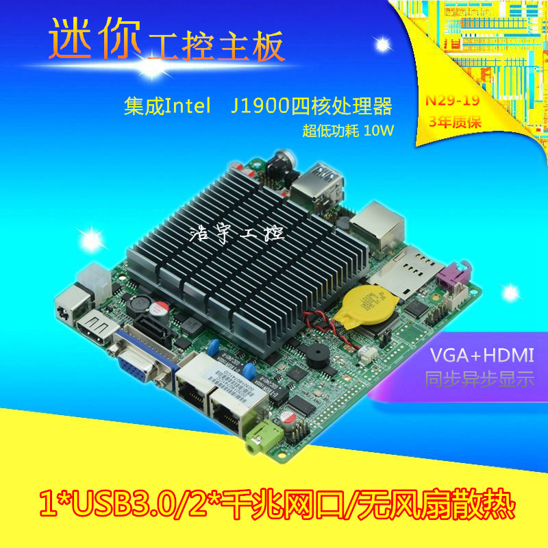 Mini slim Nano j1900 quad-core fanless NUC mini itx motherboard 12x12  industrial motherboard
