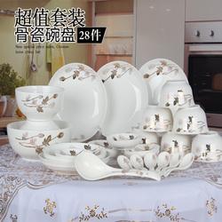 陶瓷餐具 套装景德镇陶瓷器饭碗碟骨瓷碗盘家用中式餐具套装送礼