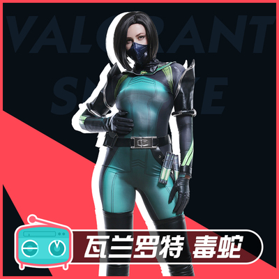 taobao agent Valorante fearless contract cos Viper Viper belly cosplay printed tights