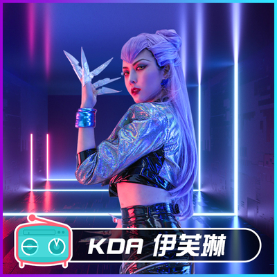 taobao agent League of Legends LOL Evelyn cos suit KDA girl group ALL OUT series cosplay costume full set
