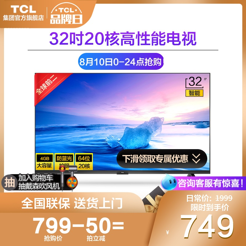 TCL 32L2F 32 pouces HD Smart WIFI Network Android 20 Core Flat Panel LED LCD Petit téléviseur.
