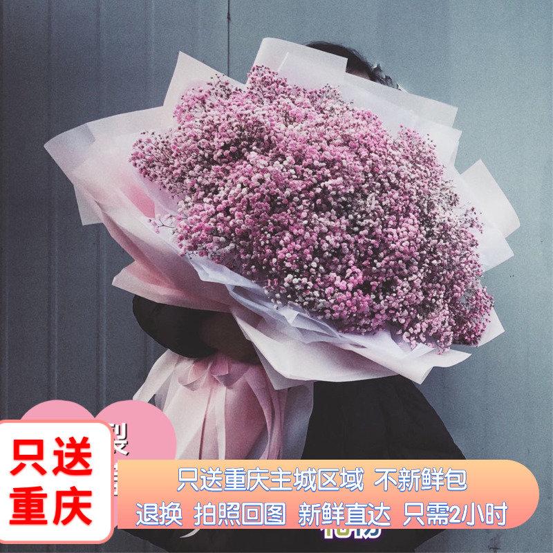 花束节干花满天星超大女神生日鲜花七夕节棉花巨型送重庆同城v花束